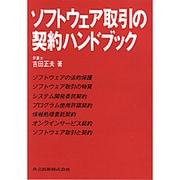 ソフトウェア取引の契約ハンドブック [単行本]
