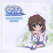 ココロ虹を架けて (TVアニメ「Gift ~eternal rainbow~」エンディングテーマ)
