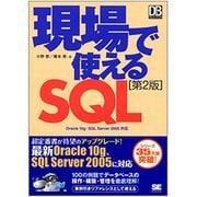 現場で使えるSQL 第2版 (DBMagazine SELECTION) [単行本]