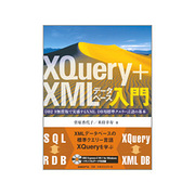 XQuery + XMLデータベース入門―DB2 9無償版で実感するXML DB用標準クエリー言語の基本 [単行本]