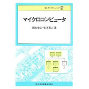 マイクロコンピュータ(情報・電子入門シリーズ〈12〉) [全集叢書]