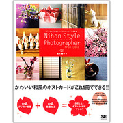 Nihon Style Photographer From Kyoto―デジカメでかわいいポストカードができる本 [単行本]