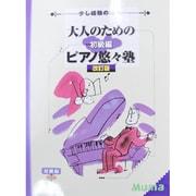 大人のためのピアノ悠々塾 初級編~少し経験のある人のための [単行本]