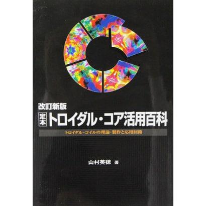定本 トロイダル・コア活用百科 改訂新版 [単行本]