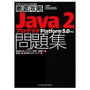 徹底攻略Java2プログラマ問題集 Platform5.0対応 [単行本]