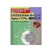 だれでもできるe-ラーニング「Aptyシステム」操作ガイド―CD1枚で手軽に導入、簡単運用、飽きずに学習が継続できる画期的なシステム!! [単行本]