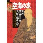 空海の本-密教最大の聖者の実像と伝説を探る(NEW SIGHT MOOK Books Esoterica 41) [ムックその他]