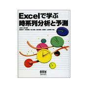 Excelで学ぶ時系列分析と予測 [単行本]