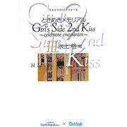 ときめきメモリアルGirl's Side 2nd Kiss-celebrate encounter〈3〉氷上格編(手のひらBOOKシリーズ) [単行本]
