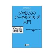 プロとしてのデータモデリング入門―Oracle現場主義 [単行本]