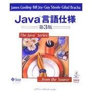 Java言語仕様 第3版 [単行本]
