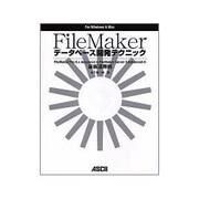 FileMakerデータベース開発テクニック―FileMaker Pro8.x Advanced & FileMaker Server 8 Advancedの最新活用術 [単行本]