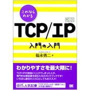 これならわかるTCP/IP入門の入門 [単行本]
