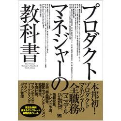 プロダクトマネジャーの教科書 [単行本]