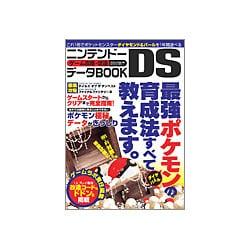 ニンテンドーDSゲーム攻略・改造データBOOK(三才ムック VOL. 143) [ムックその他]