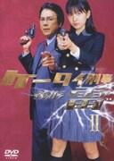 ケータイ刑事 銭形雷 DVD-BOXⅡ