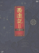 西遊記Ⅱ DVD-BOX Ⅰ