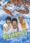 釣りバカ日誌 17 あとは能登なれハマとなれ!