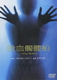 吸血髑髏船 [DVD]