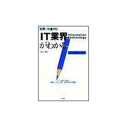 IT業界がわかる(業界×快速ナビ) [単行本]