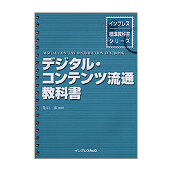 デジタル・コンテンツ流通教科書(インプレス標準教科書シリーズ) [単行本]