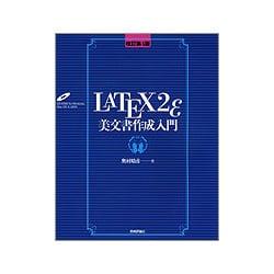 LATEX2ε美文書作成入門 改訂第4版 [単行本]
