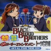 高橋美佳子と植田佳奈のこちらオーダー・コフィン・カンパニー トークCD+AN'S ALL STARS THEME SONG