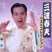 三波春夫 ベストコレクション