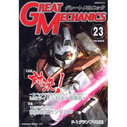 グレートメカニック 23(双葉社ムック 好奇心ブック 109) [ムックその他]