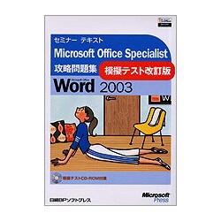 セミナーテキストMicrosoft Office Specialist攻略問題集―Microsoft Office Word 2003模擬テスト改訂版 [単行本]