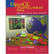 OpenGLプログラミングガイド―OpenGLバージョン2、オフィシャルガイド 原著第5版 [単行本]