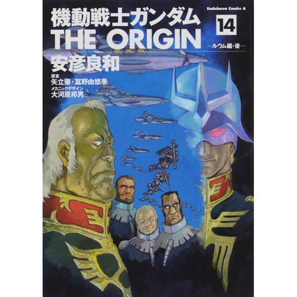 機動戦士ガンダムTHE ORIGIN 14 ルウム編・後(角川コミックス・エース 80-17) [コミック]