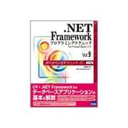 .NET Frameworkプログラミングテクニックfor Visual Basic/C#〈Vol.9〉データベーステクニック1―C#編 [単行本]