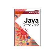 Javaワークブック―情報演習〈8〉 [単行本]