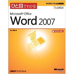 ひと目でわかる Microsoft Office Word 2007(マイクロソフト公式解説書) [単行本]