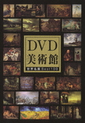 DVD美術館 世界名画BEST100