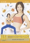 キレイになる池田佐和子のスロートレーニング スリムボディでアンチエイジング (NHK DVD)