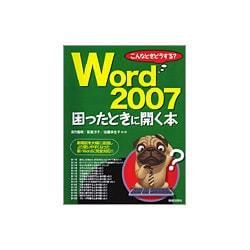 こんなときどうする?Word2007困ったときに開く本-新機能を大幅に追加しより使いやすくなった新・Wordに完全対応!! [単行本]