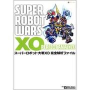 スーパーロボット大戦XO完全解析ファイル [単行本]