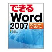 できるWord 2007―Windows Vista対応(できるシリーズ) [単行本]