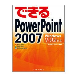 できるPowerPoint 2007―Windows Vista対応(できるシリーズ) [単行本]