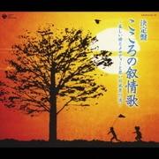 決定盤 こころの叙情歌 ~美しい詩とメロディーと思い出風景75選~