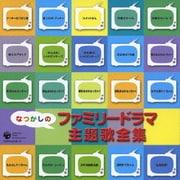 なつかしのファミリードラマ主題歌全集