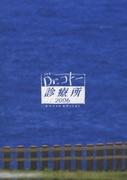 Dr.コトー診療所 2006 スペシャルエディション DVD BOX