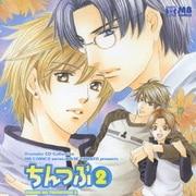 ちんつぶ2 (DRAMATIC CD COLLECTION)