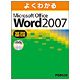 Microsoft Office Word2007 基礎 [単行本]