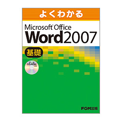 Microsoft Office Word2007 基礎 [単行本]