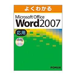 よくわかるMicrosoft Office Word2007 [単行本]