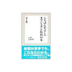 いちばんやさしいオブジェクト指向の本(技評SE新書) [単行本]