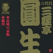 長崎の赤飯・稲川 (ビクター落語 六代目 三遊亭圓生10)